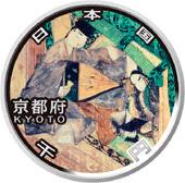 京都府60周年記念コイン