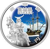 宮城県60周年記念コイン