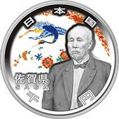 佐賀県60周年記念コイン(1,000円硬貨)