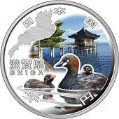 滋賀県60周年記念コイン