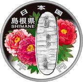 島根県60周年記念コイン