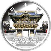 栃木県60周年記念コイン