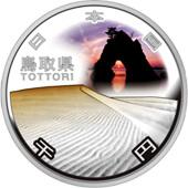 鳥取県60周年記念コイン