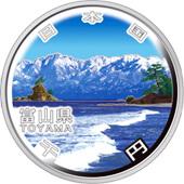 富山県60周年記念コイン